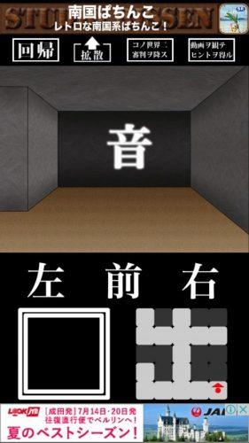 『文字部屋脱出』 ~文字が鍵を握る無料謎解き~ (70)