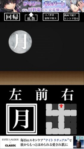 『文字部屋脱出』 ~文字が鍵を握る無料謎解き~ (66)