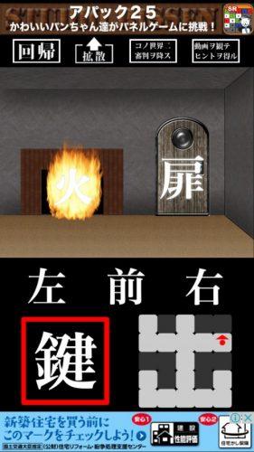 『文字部屋脱出』 ~文字が鍵を握る無料謎解き~ (78)