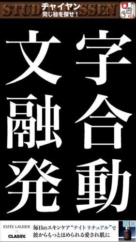 『文字部屋脱出』 ~文字が鍵を握る無料謎解き~ (74)
