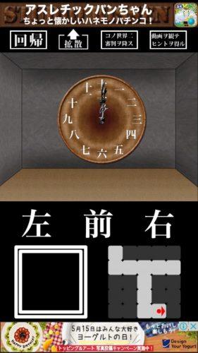 『文字部屋脱出』 ~文字が鍵を握る無料謎解き~ (25)