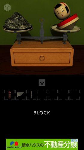 「ブロック」 (64)