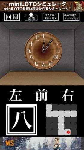 『文字部屋脱出』 ~文字が鍵を握る無料謎解き~ (29)