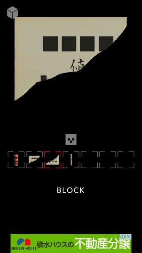 「ブロック」 (67)