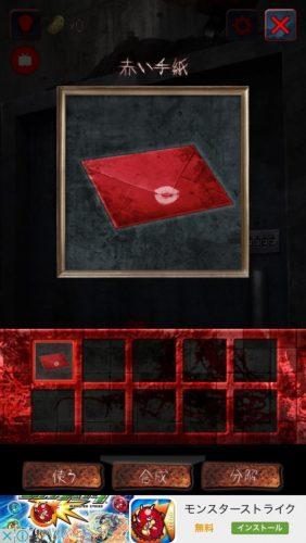赤い女 攻略 009