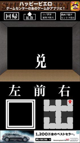 『文字部屋脱出』 ~文字が鍵を握る無料謎解き~ (87)