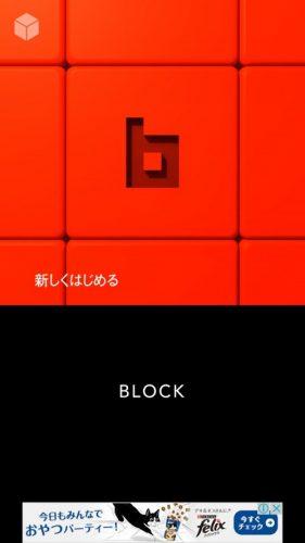 「ブロック」 (2)
