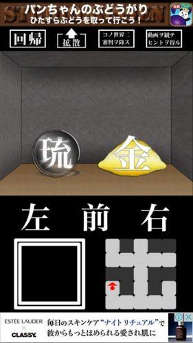『文字部屋脱出』 ~文字が鍵を握る無料謎解き~ (71)