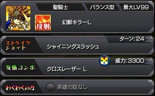 勇者ロイゼ2