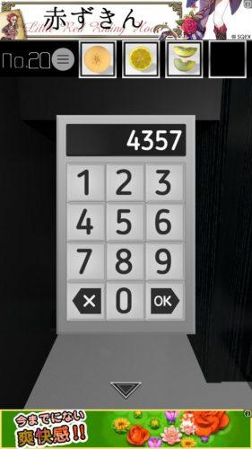 ModernRoom 攻略 255