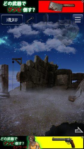 天空島からの脱出 限りない大地の物語 攻略 219