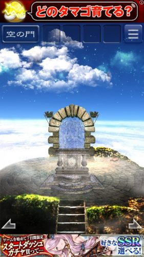 天空島からの脱出 限りない大地の物語 攻略 236