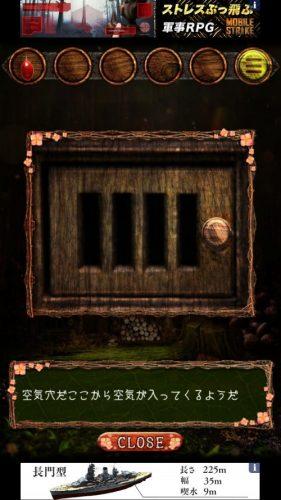 巣穴からの脱出 (318)
