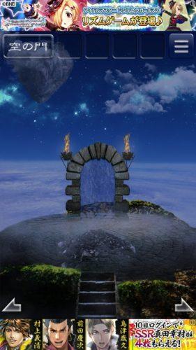 天空島からの脱出 限りない大地の物語 攻略 451
