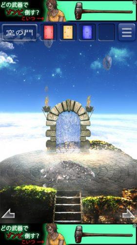 天空島からの脱出 限りない大地の物語 攻略 233