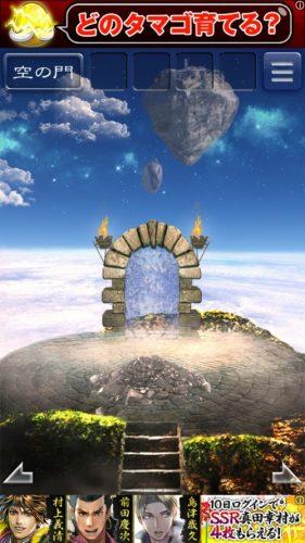 天空島からの脱出 限りない大地の物語 攻略 286
