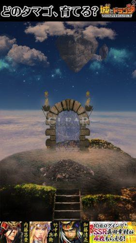 天空島からの脱出 限りない大地の物語 攻略 393