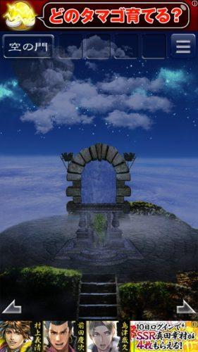 天空島からの脱出 限りない大地の物語 攻略 430