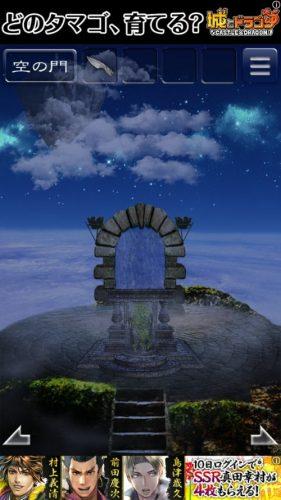 天空島からの脱出 限りない大地の物語 攻略 434