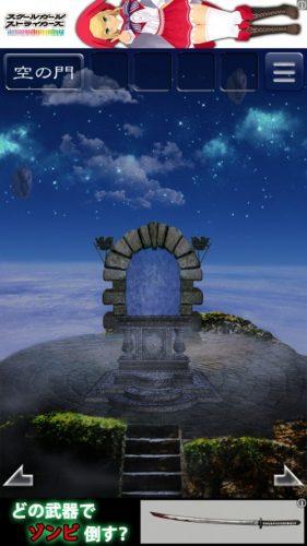 天空島からの脱出 限りない大地の物語 攻略 065