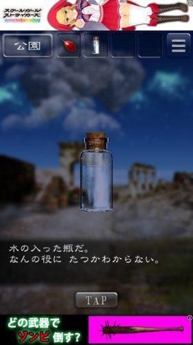天空島からの脱出 限りない大地の物語 攻略 073