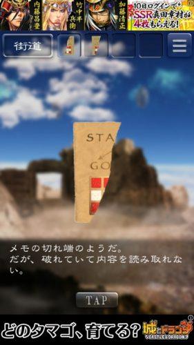 天空島からの脱出 限りない大地の物語 攻略 179