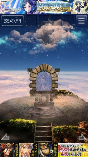 天空島からの脱出 限りない大地の物語 攻略 371