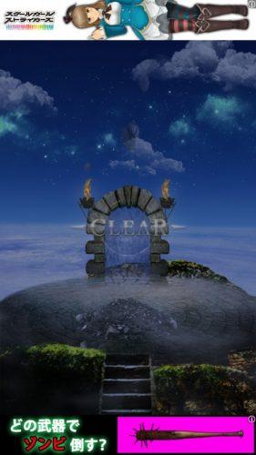 天空島からの脱出 限りない大地の物語 攻略 063