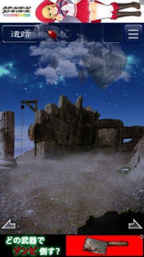 天空島からの脱出 限りない大地の物語 攻略 069