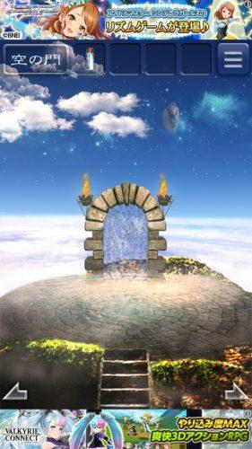 天空島からの脱出 限りない大地の物語 攻略 168