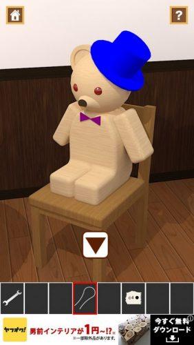 Wooden Toy 攻略 060