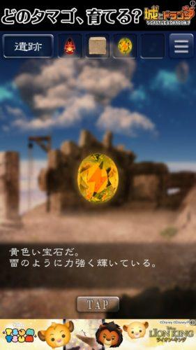 天空島からの脱出 限りない大地の物語 攻略 351