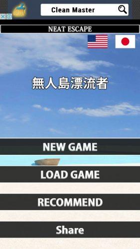 無人 島 漂流 者 2 脱出 ゲーム 攻略