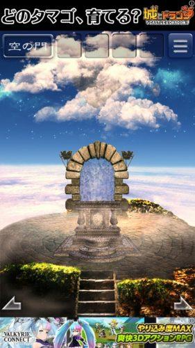 天空島からの脱出 限りない大地の物語 攻略 120