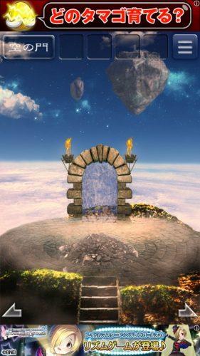 天空島からの脱出 限りない大地の物語 攻略 368