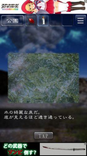 天空島からの脱出 限りない大地の物語 攻略 072
