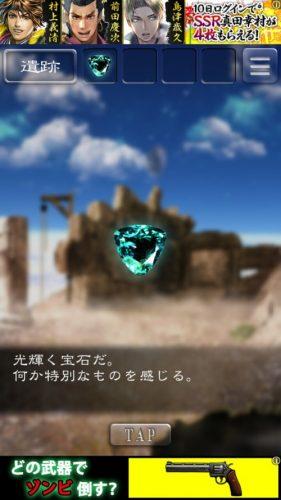 天空島からの脱出 限りない大地の物語 攻略 207