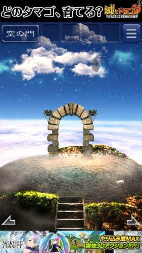 天空島からの脱出 限りない大地の物語 攻略 158