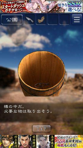 天空島からの脱出 限りない大地の物語 攻略 326