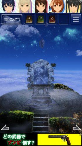 天空島からの脱出 限りない大地の物語 攻略 060