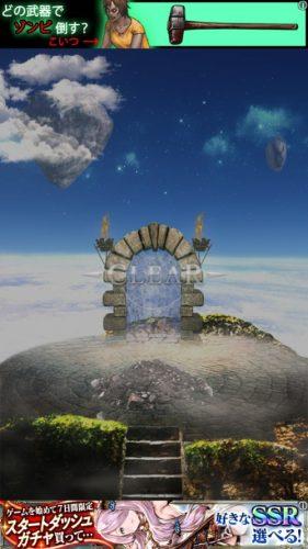 天空島からの脱出 限りない大地の物語 攻略 211