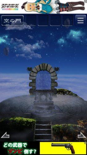 天空島からの脱出 限りない大地の物語 攻略 078