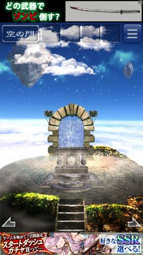 天空島からの脱出 限りない大地の物語 攻略 195
