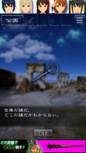 天空島からの脱出 限りない大地の物語 攻略 051