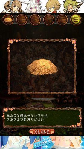 巣穴からの脱出 (5)