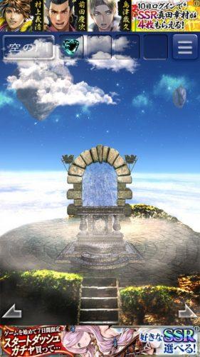 天空島からの脱出 限りない大地の物語 攻略 208