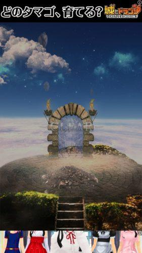 天空島からの脱出 限りない大地の物語 攻略 342