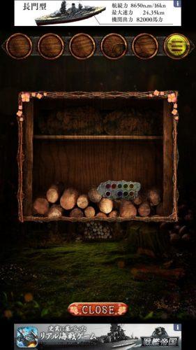 巣穴からの脱出 (434)
