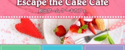 ケーキカフェ Escape the Cake Café 攻略 001
