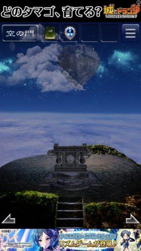 天空島からの脱出 限りない大地の物語 攻略 501